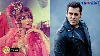 Salman ने क्यों नहीं रोका Salim Khan को दूसरी शादी केलिए ? Helen कैसे बनी Salman की सौतेली माँ ?