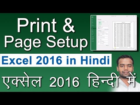 Print & Page Setup Excel 2016 In Hindi