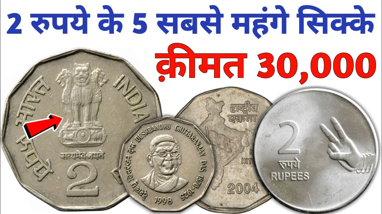 Top 5 Rare 2 Rupees Coins | 2 रुपये के 5 सबसे कीमती सिक्के | 2 Rs Coin value ₹30,000 | Indian Coin