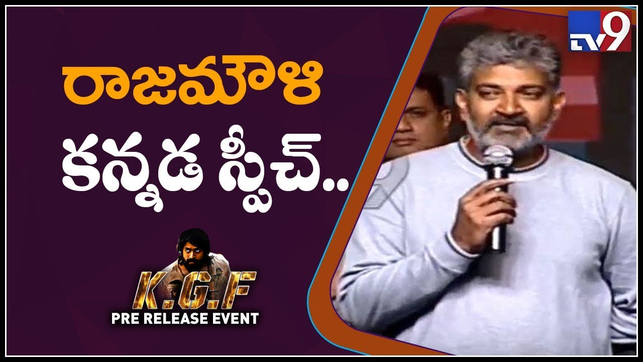 Download SS Rajamouli speech at KGF Pre Release Event - TV9