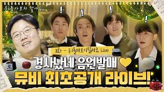 [sub]💛LIVE | 젝키 x 나PD 음원발매기념 라이브 (+뮤직비디오 최초단독공개!, 어쩌다 일이 이렇게 커졌나, 세계최초 마트선공개 썰까지!) #뒤돌아보지말아요