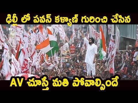 Pawan Kalyan GOOSEBUMPS AV Video   Special Video On Pawan Kalyan   Indian Student  Parliament