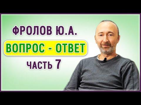 Видео: Фролов Ю.А. Ответы на вопросы, Ч.7.