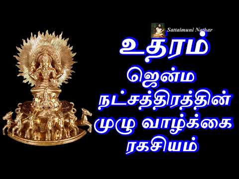 உத்ரம் ஜென்ம நட்சத்திரம் - Sattaimuni Nathar