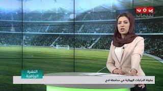 النشرة الرياضية | 11 - 02 - 2019 | تقديم سارة الماجد | يمن شباب