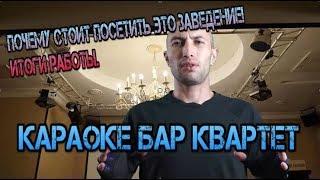 Караоке бар Квартет, Ремонт квартир  в Москве, Рф Клас Мастер