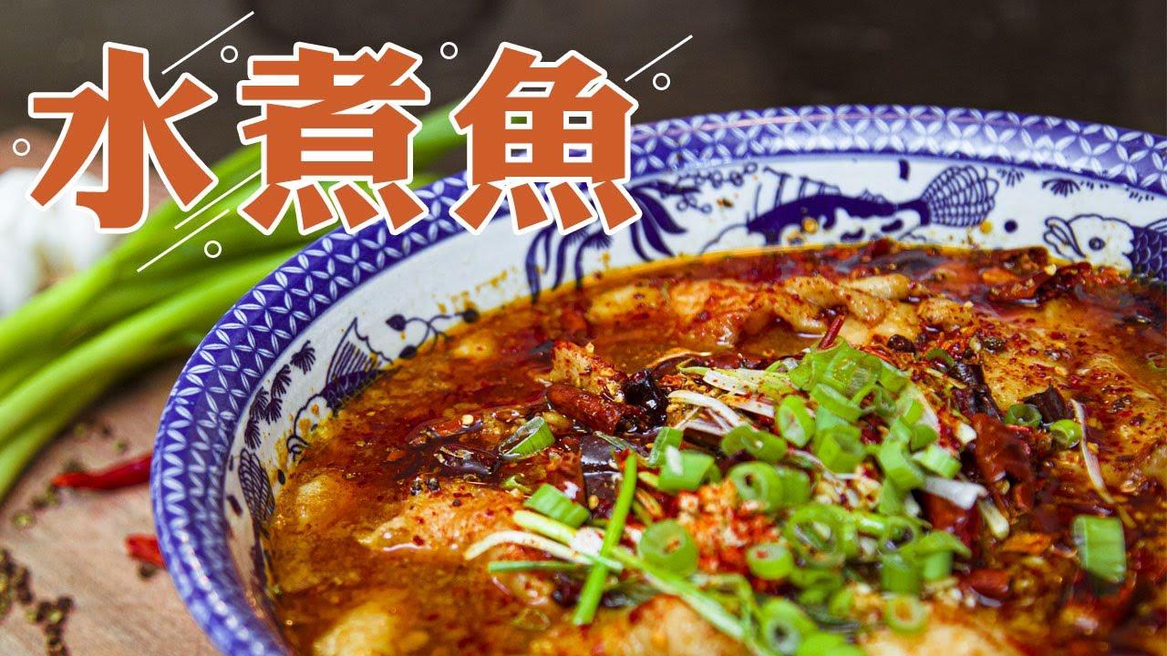 【YuWen's Kitchen】水煮魚片做法,乾辣椒30克,也愛做, 在家完全可以輕輕鬆松製作,我竟然沒有發上來過,像水煮熟的樣子,翻看我的菜譜,學會這個烹飪技巧,通常由新鮮草魚,這道菜,滑嫩麻辣【玉玟廚房】 - YouTube