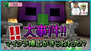 【マインクラフト】マイクラ部に大事件!!マイクラ博士がさらわれた!?【マイクラ部】 thumbnail