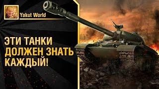 Эти танки должен знать каждый! Yakut World [World of Tanks]