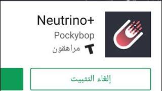طريقه جديدة في برنامج Neutrino+ لزيادة متابعين الانستقرام بدون متابعة شخص #تقدر تجيب 10k بسهوله 😵