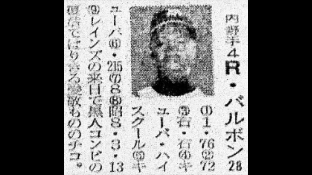 1962年 阪急ブレーブス 選手名鑑...