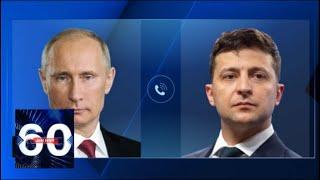 На Украине анонсировали новые переговоры Путина и Зеленского. 60 минут от 18.07.19