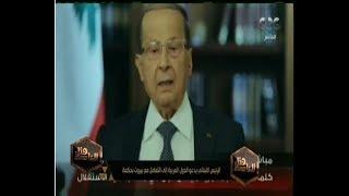 هنا العاصمة | شاهد...كلمة الرئيس اللبناني