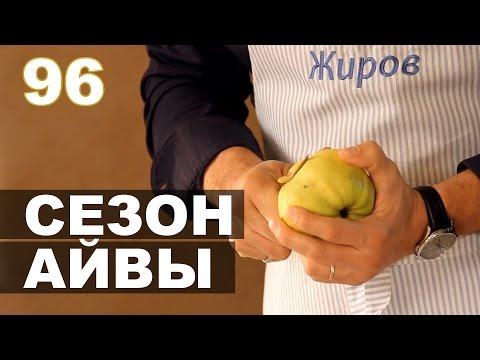 Айва (фрукт) – полезные свойства и применение айвы