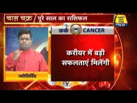 Chaal Chakra   Horoscope   January 1, 2016   10:30 AM