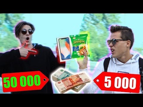 ВЫЖИТЬ на 50.000 РУБЛЕЙ VS ВЫЖИТЬ на 5.000 РУБЛЕЙ 24 часа челлендж | Я купил Iphone?