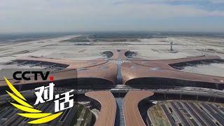 """[对话]大兴机场揭秘""""最难点""""  CCTV财经"""