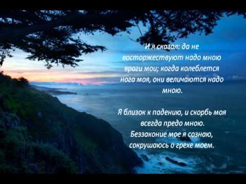 Псалом 37, 38