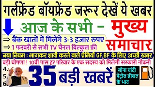 Today Breaking News ! आज 21 जनवरी के मुख्य समाचार, 21 January 2019 PM Modi Petrol, Bank, चंद्र ग्रहण