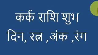 Kark Rashi shubh ratn, Kark Rashi shubh din, Kark Rashi shubh rang,...