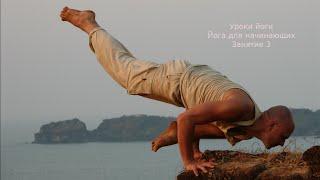 Йога видео уроки для начинающих 3