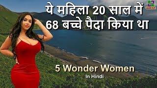 दुनिया की 7  दिलचस्प महिलाएं // 5 Wonder Women in Hindi