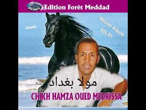 chikh hamza ould medrissa Moula Baghdad a مولا بغداد