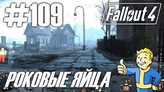 Fallout 4 HD 1080p - Роковые яйца - прохождение 109