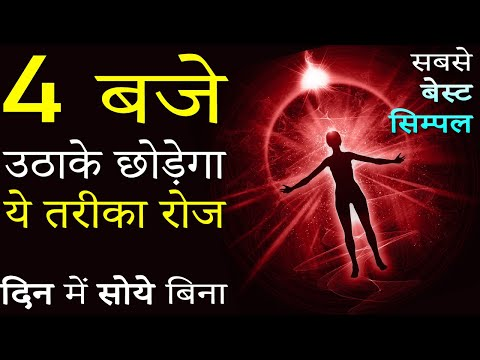 सुबह जल्दी कैसे उठे? 4AM Motivational Video Hindi: Best Easy Method of Waking Up Daily Early Morning