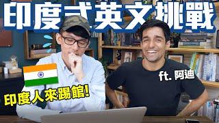 印式英文挑戰! 你聽得懂寶萊塢的印度口音嗎? feat. 印度王子阿迪