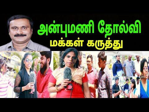 அன்புமணிக்கு மக்கள் செருப்படி பதில் ANBUMANI POLITICS PUBLIC OPINION#71