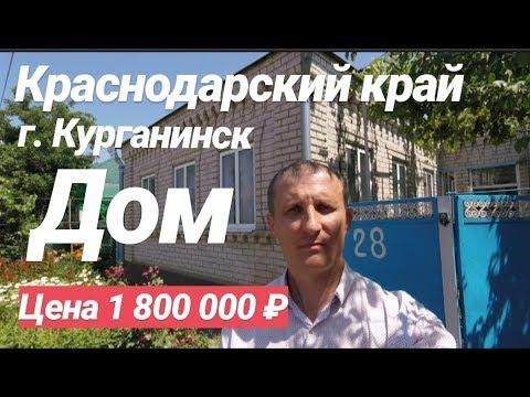 Дом на Юге / Курганинск / Цена 1 800 000 рублей / Недвижимость в Курганинске