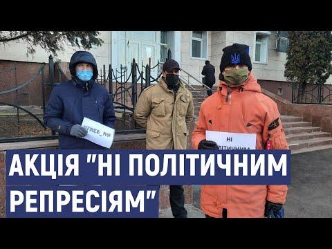 Суспільне Кропивницький: Акція проти політичних репресій відбулась у Кропивницькому
