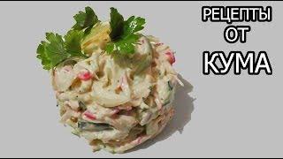 Салат из кальмаров от КУМА. Кальмаровый салат.