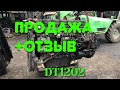 Продажа👉Отзыв Клиента👈Двигатель Scania 124/470 DT1202 HPI г Великие Луки Разборка грузовиков 👇👇