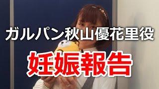 アニメ「ガールズ&パンツァー」の秋山優花里役などで知られる声優の中...