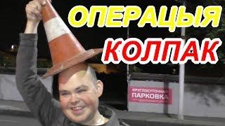 'Краснодарская конусная спецоперация ! Невод для блогеров !'