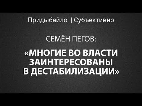 Военкор Семён Пегов о задержании россиян из ЧВК Вагнера в Беларуси | Субъективно
