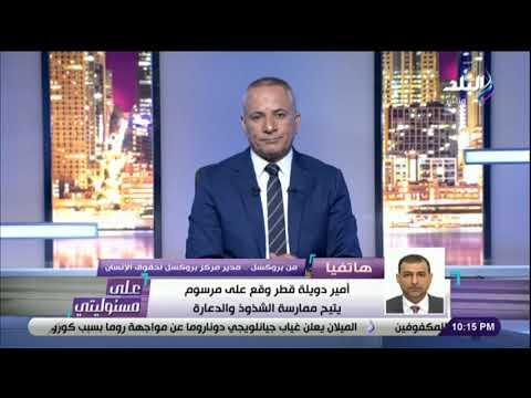 رمضان أبو جزر: استقبال دويلة قطر كأس العالم 2020 سيكون خطر داهم بعد التعدي على نساء استراليات