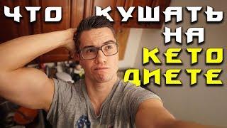 Что кушать на Кето Диете | Мой набор продуктов