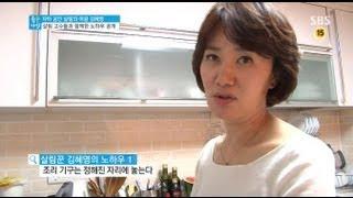 김혜영, 집 공개 '살림 여왕 맞네' @좋은 아침 20130717