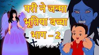 परी ने जन्मा भूतिया बच्चा भाग-2   Horror Story for Childrens   Fairy Tales   Mahacartoon Tv XD