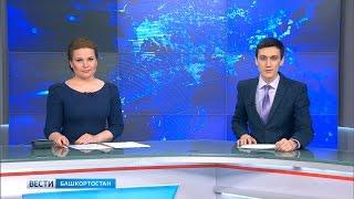Вести-Башкортостан 23.03.17 20:45
