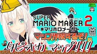 【#マリホロメーカー】マリオメーカー2でタピオカマップをつくる!