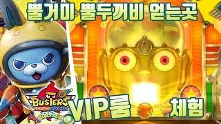 요괴워치 버스터즈 월토조 - VIP룸 체험 / VIP순찰 / VIP뽑기 / 뿔거미 뿔두꺼비 얻는곳 [부스팅] (3DS)