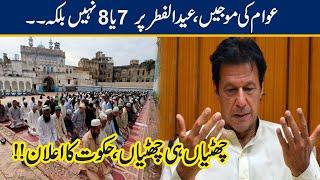 Exclusive! Govt Announces Eid-ul-fitr Holidays