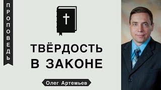 �������� ���� Твердость в Законе - Олег Артемьев (Иисуса Навина 1:6-9) ������