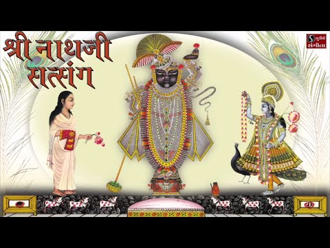 Shrinathji Satsang | Top 20 Songs | Beautiful Collection of Most Popular Shrinathji Songs |