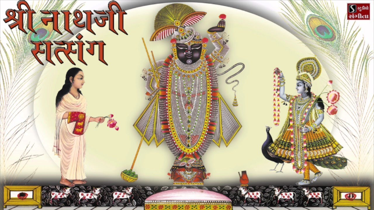 shrinathji bava