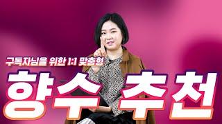 구독자 '다정'님을 위한 맞춤 #향수 추천!